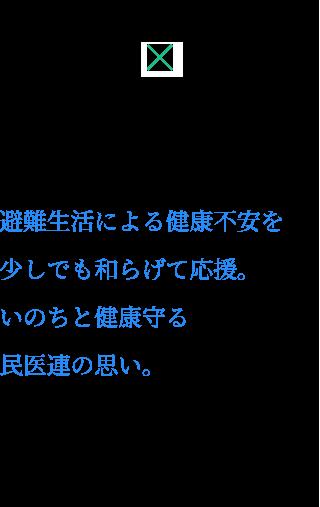 福島原発避難者検診×民医連 避難生活による健康不安を少しでも和らげて応援。いのちと健康守る民医連の思い。 ぜぜ診療所 医師 東昌子