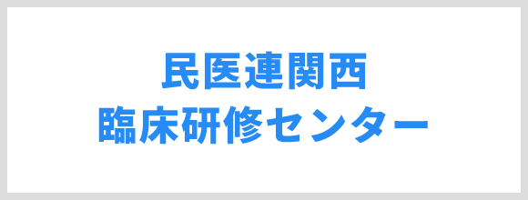 民医連関西臨床研修センター