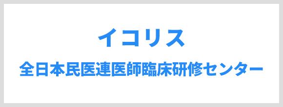 イコリス 全日本民医連医師臨床研修センター