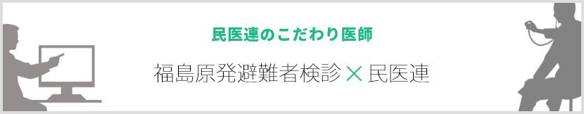 民医連のこだわり医師 福島原発避難者検診×民医連