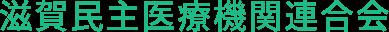 滋賀民主医療機関連合会