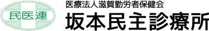 滋賀勤労者保健会 坂本民主診療所